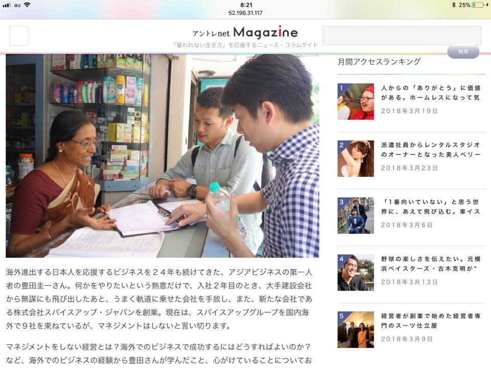 アントレnet Magazine・月間アクセスランキング