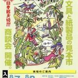 文紙MESSE2018、登壇します!8/7(火)