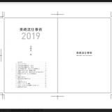 美崎栄一郎の「結果を出す人」のビジネス手帳2019、校了しました