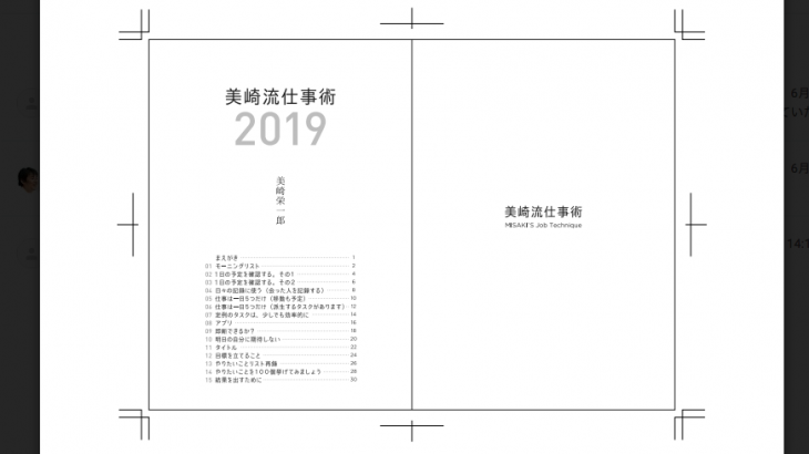 美崎栄一郎の「結果を出す人」のビジネス手帳2019