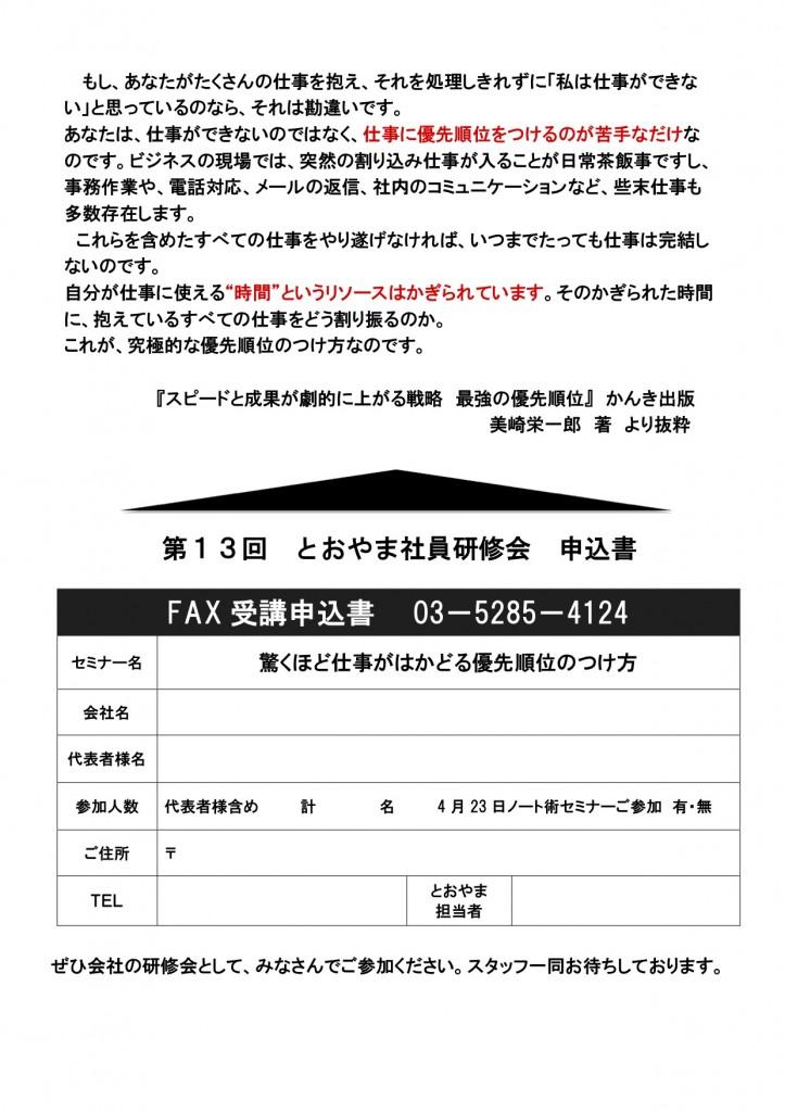 美崎様10月23日セミナーパンフ2