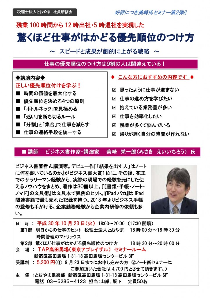 美崎様10月23日セミナーパンフ