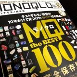 祝・雑誌MONOQLO(モノクロ)10周年記念号