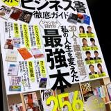 取材協力しました。『効く「ビジネス書」徹底ガイド』宝島社