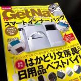 GetNavi巻頭特集・はかどり文具&日用品ベストバイ!でコメントしました。