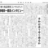 武蔵大学新聞でのインタビュー記事が掲載されました。