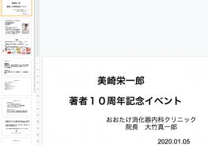 スクリーンショット 2020-01-07 15.48.44