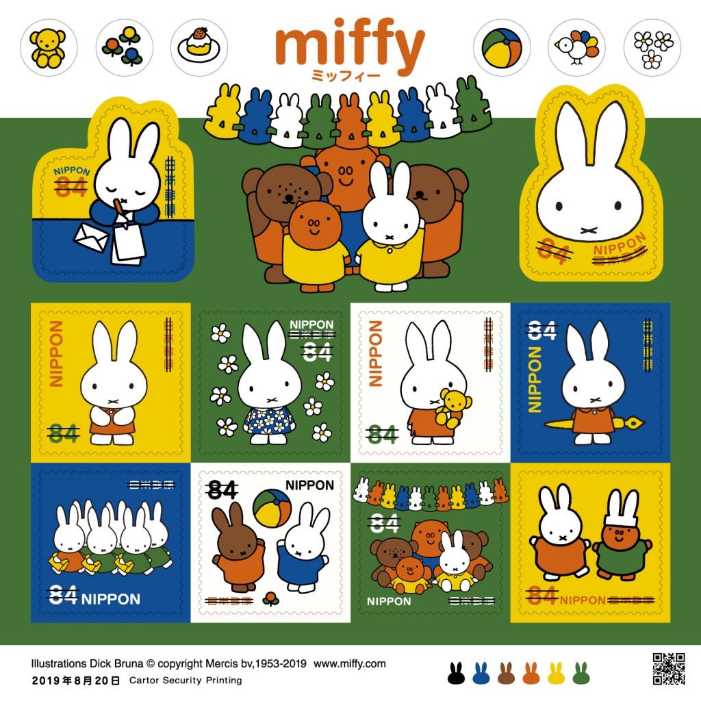 ★miffy10_0421_決定デザイン