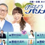 ゲスト出演予定・ABCラジオ(朝日放送) おはようパーソナリティ道上洋三です